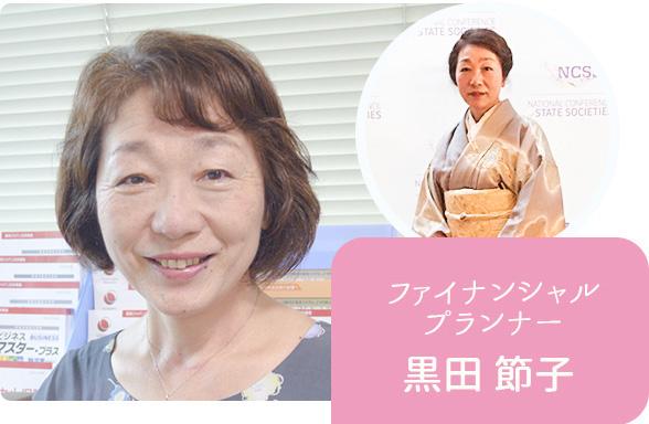 専務取締役 ファイナンシャルプランナー 黒田 節子