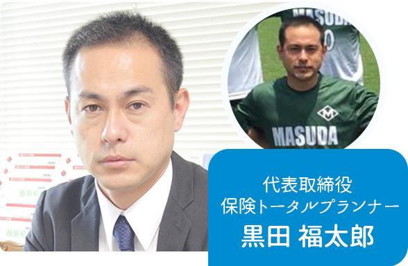 営業スタッフ 保険トータルプランナー 黒田 福太郎