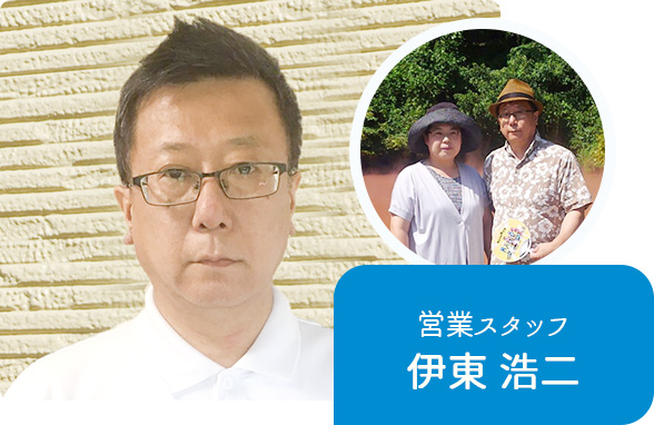 営業スタッフ 伊東 浩二